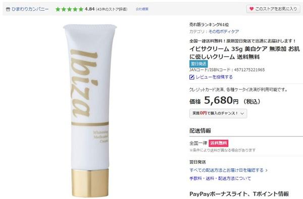 イビサクリーム Yahoo!ショッピング