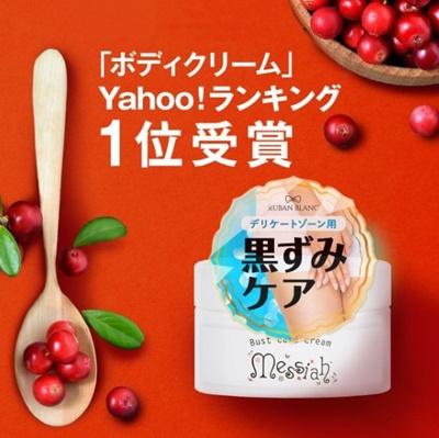 メサイア Yahoo!ショッピング