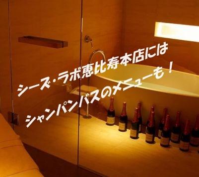 シーズラボ 恵比寿本店