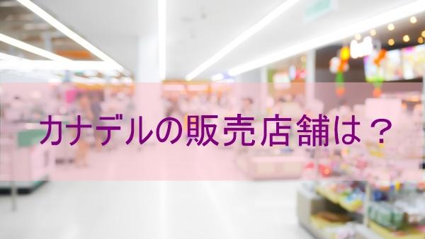 カナデルが販売されている店舗のイメージ