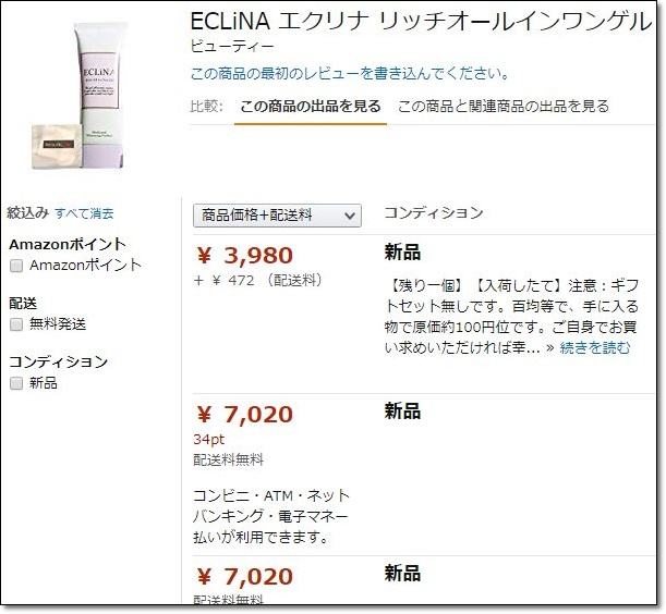 エクリナのアマゾンでの販売価格