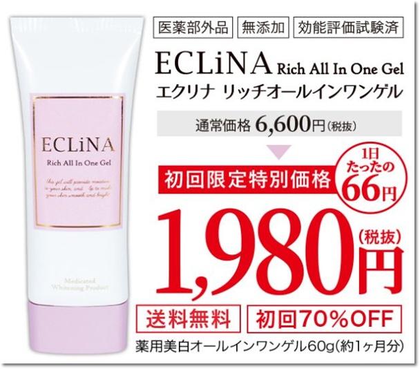 エクリナ初回限定特別価格1980円