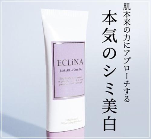 エクリナは美白コスメ