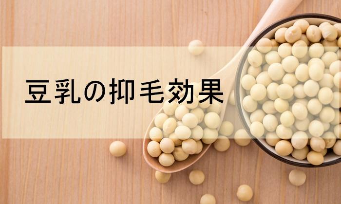 豆乳ローションの抑毛効果