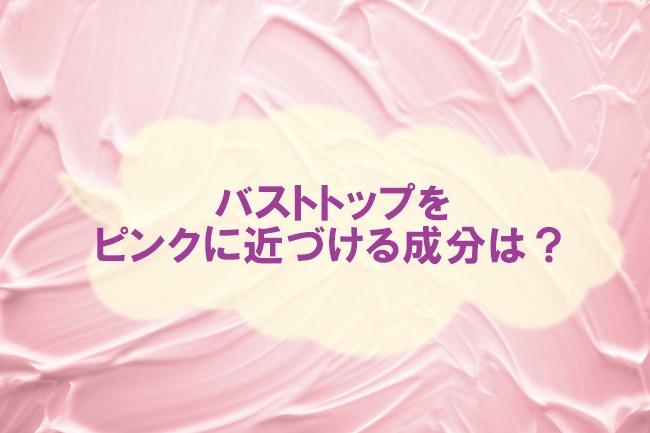 ピンクのクリームの背景